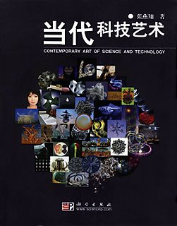 Blink Chinese Text Zhang Yanxiang Contemporary Art of Science and Technology cover small